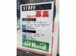 OFF HousE(オフハウス) あきる野店