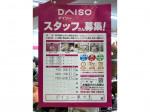 ザ・ダイソー ダイエー東大島店