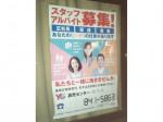 読売センター 京都御所西店