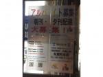 毎日新聞 株式会社 大毎上町 松屋町支店
