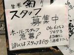 大衆居酒屋 宴(えん)
