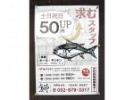魚神(うおかみ)
