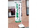 セブン-イレブン 西五反田6丁目店