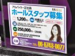 SLOT ZEST森ノ宮店