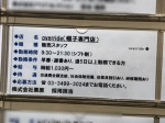 override(オーバーライド) 舞浜イクスピアリ店