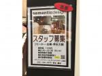 semantic design イオンモールナゴヤドーム前店