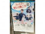ファミリーマート 新田三丁目店