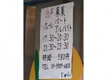 和洋食とんかつの店 じゅん