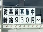 セブン-イレブン 日進野方町稲荷店