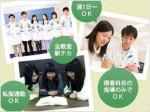 関西個別指導学院◆ベネッセグループ◆天王寺教室