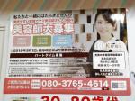 スマートカラーKirei(キレイ) ウエステ垂水店
