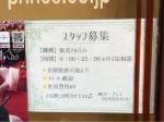 Petit Prince(プチプランス) 上新庄店