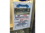TOSEI Laundry(トーセイランドリー) 五反田店