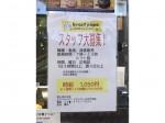 ビアードパパ イオンモール北戸田店