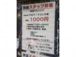 No-noマルキュウ別館