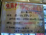 江戸前回転寿司 もり一 松戸東口店