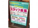 キッチンオリジン 鶴見市場店