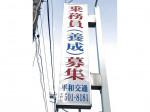 平和交通(株) 鶴見営業所