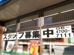 ファミリーマート 東田辺三丁目店
