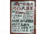 旬魚菜 磯一 江坂店
