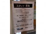 ワトワ 駒川店