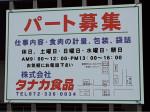 株式会社タナカ食品 本社工場
