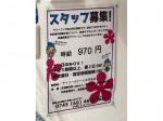 クリーニングRuby(ルビー) デイリーカナートイズミヤ法円坂店
