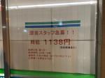 ファミリーマート 大宮大橋店