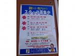 イトーヨーカドー食品館 埼玉大井店
