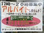 クリーニングキモト 武蔵藤沢店
