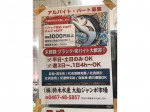 鈴木水産 大船ジャンボ市場