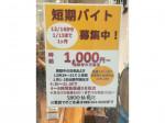 SHOO・LA・RUE(シューラルー) フジグラン松山店