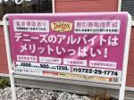デニーズ 錦綾町店