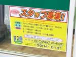 クリーニングショップ ニューN(エヌ) 清水店