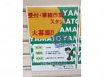 ヤマト運輸株式会社 小石川2丁目センター