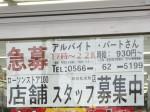 ローソンストア100 刈谷松栄町店