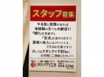 スリープハウス 横浜四季の森店