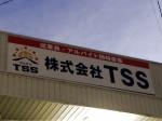 株式会社TSS 倉庫