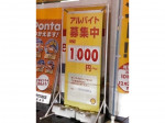 昭和シェル石油 (株)大野石油店 観音SS