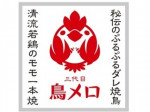 鳥メロ 梅田茶屋町店AP_0903