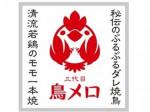 鳥メロ 大正駅前店AP_0974