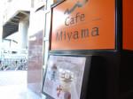 カフェ・ミヤマ 渋谷東口駅前店