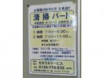 株式会社ゼネラルサービス (ヨークマート大和中央店)