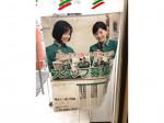 セブン-イレブン 神田小川町3丁目店
