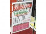 セブン-イレブン ハートイン JR塚本駅西口店