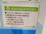 HANAGOROMO 大和郡山店