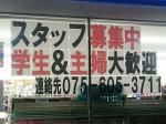 ファミリーマート 伏見新堀川店