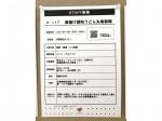 丸亀製麺クレオスクエアキュート