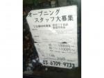 肉屋 ごち魂 298 四谷三丁目店