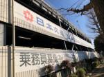 日本交通 株式会社 三鷹営業所